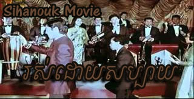 Sihanouk Movie 1968 Rous Doy Sabai