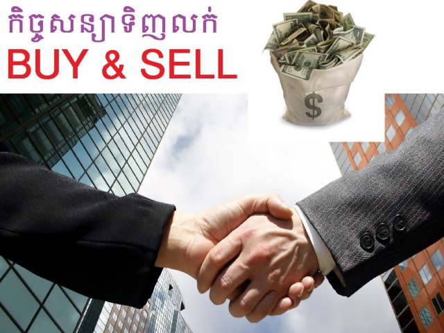 Contract sale
